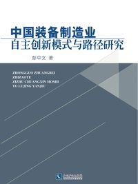 中國裝備製造業自主創新模式與路徑研究