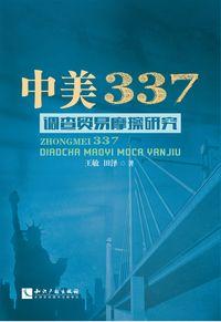中美337調查貿易摩擦研究