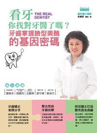 看牙你找對牙醫了嗎?:牙齒掌握臉型美醜的基因密碼