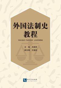 外國法制史教程