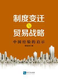 制度變遷與貿易戰略:中國經驗的啟示