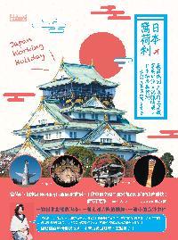 日本窩荷利:薇薇鴨的大阪打工度假,事前申請x就職訣竅x日本祕境再發現