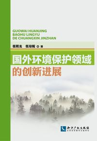國外環境保護領域的創新進展