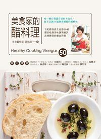 美食家的醋料理:不吃錯的養生食譜50道X獨家收錄美味調製祕訣X改變體質的醋食對策