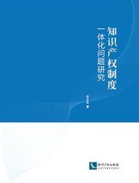 知識產權制度一體化問題研究