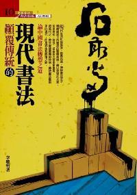 顛覆傳統的現代書法:論中國書法轉型之道