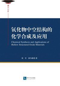 氧化物中空結構的化學合成及應用