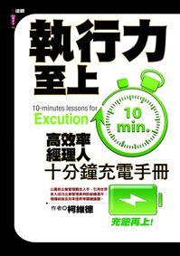 執行力至上:高效率經理人十分鐘充電手冊