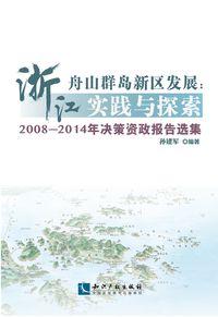 浙江舟山群島新區發展:實踐與探索:2008-2014年決策資政報告選集
