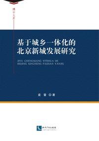 基於城鄉一體化的北京新城發展研究