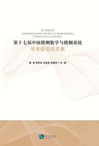 中國模糊數學與模糊系統學術會議論文集. 第十七屆