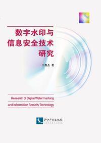 數字水印與信息安全技術研究
