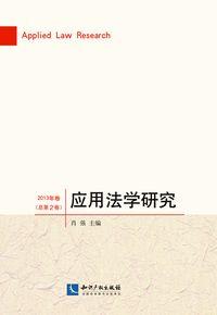 應用法學研究. 2013年卷(總第2卷)