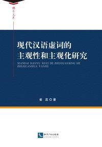 現代漢語虛詞的主觀性和主觀化研究