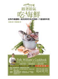 跟著節氣吃海鮮:從魚市場選購X清洗與保存各式魚類X70道魚鮮料理