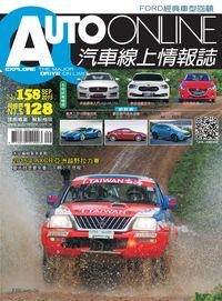 Auto-Online汽車線上情報誌 [第158期]:2015 AXCR亞洲越野拉力賽