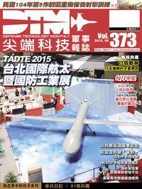 尖端科技軍事雜誌 [第373期]:台北國際航太暨國防工業展