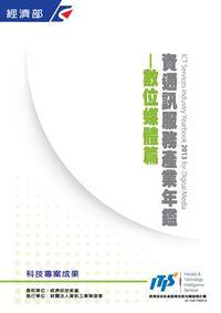 2013資通訊服務產業年鑑, 數位媒體篇