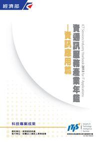 2013資通訊服務產業年鑑, 資訊應用篇