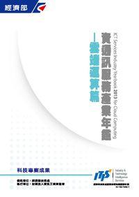 2013資通訊服務產業年鑑, 雲端運算篇