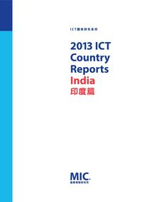 2013 ICT country reports, 印度篇