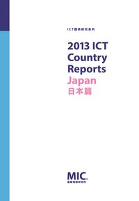 2013 ICT country reports, 日本篇