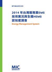 2014年臺灣服務業EMS採用實況與全國HEMS認知度調查