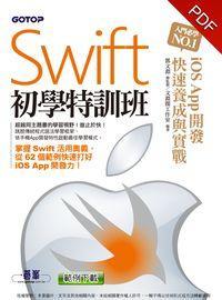 Swift初學特訓班:iOS App開發快速養成與實戰