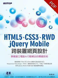 HTML5、CSS3、RWD、 jQuery Mobile跨裝置網頁設計:掌握建立電腦&行動網站的關鍵技術