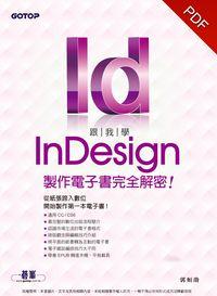 跟我學InDesign製作電子書完全解密!:從紙張跨入數位,開始製作第一本電子書(適用CC/CS6)