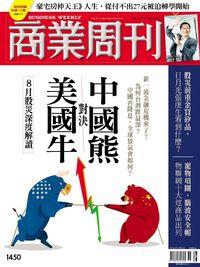 商業周刊 2015/08/31 [第1450期]:中國熊對決美國牛