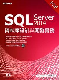 SQL Server 2014資料庫設計與開發實務