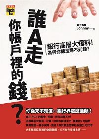 誰A走你帳戶裡的錢:銀行高層大爆料!為何你總是賺不到錢?