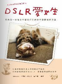 DSLR愛女生:國內第一本為女生量身打造的數位單眼攝影教學 : 用DSLR拍出你自己的fu