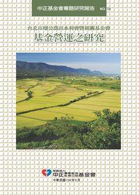 台北市瑠公農田水利會暨相關基金會基金營運之研究