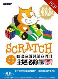 Scratch 2.0動畫遊戲與創意設計主題必修課