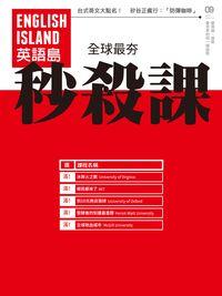 英語島 [ISSUE 22]:全球最夯 秒殺課