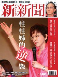 新新聞 2015/08/27 [第1486期]:柱柱姊的逆襲