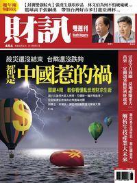 財訊雙週刊 [第484期]:都是中國惹的禍