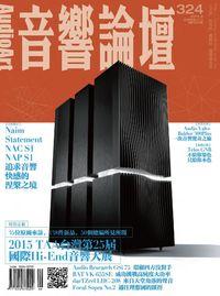 音響論壇 [第324期]:2015 TAA 台灣第25屆 國際Hi-End音響大展