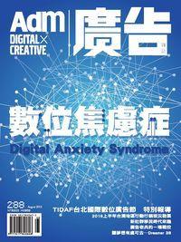 廣告雜誌 [第288期]:數位焦慮症