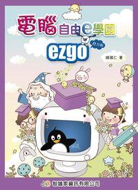 電腦自由e學園ezgo