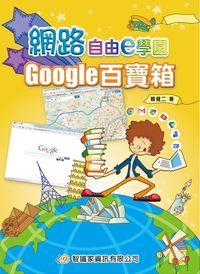 網路自由e學園:Google百寶箱