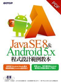 Java SE 8 & Android 5.x程式設計範例教本