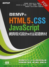 微軟MVP的HTML5、CSS、JavaScript網頁程式設計與MCSD 70-480認證教材