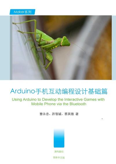 Arduino手機互動程序設計基礎篇