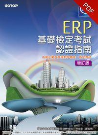 ERP基礎檢定考試認證指南