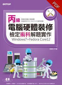 丙級電腦硬體裝修檢定術科解題實作(windows7+Fedora Core12)