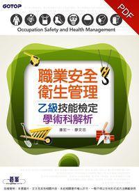 職業安全衛生管理乙級技能檢定學術科解析