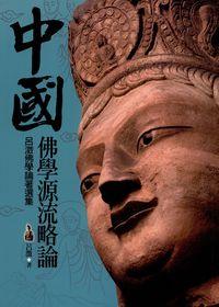 中國佛學源流略論